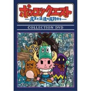 ポンコツクエスト~魔王と派遣の魔物たち~ COLLECTION DVD 【DVD】