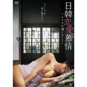 日韓恋愛慕情 〜レイナに逢いたくて〜 【DVD】