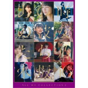 乃木坂46/ALL MV COLLECTION2〜あの時の彼女たち〜《初回仕様限定盤》 【Blu-r...