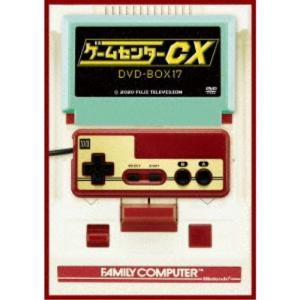 ゲームセンターCX DVD-BOX17 【DVD】|ハピネットオンラインPayPayモール