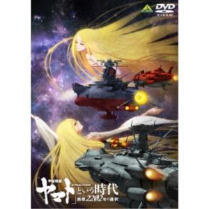 「宇宙戦艦ヤマト」という時代 西暦2202年の選択 【DVD】の画像