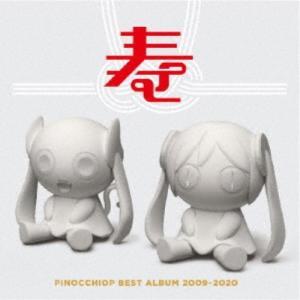 ピノキオピー/PINOCCHIOP BEST ALBUM 2009-2020 寿 【CD】