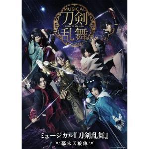 ミュージカル『刀剣乱舞』 〜幕末天狼傳〜 【Blu-ray】|ハピネットオンラインPayPayモール