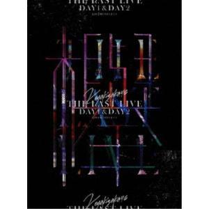 欅坂46/THE LAST LIVE DAY1 & DAY2《完全生産限定盤》 (初回限定) 【DVD】の画像