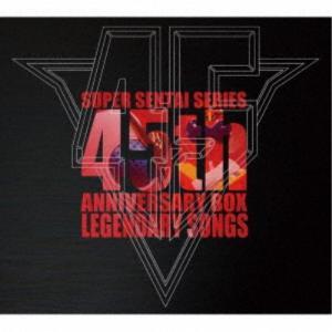 特撮 スーパー戦隊シリーズ45作品記念主題歌BOX LEGENDARY SONGS CD