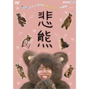 悲熊 【DVD】|ハピネットオンラインPayPayモール