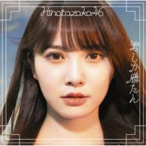 日向坂46 君しか勝たん TYPE-A CD+Blu-ray
