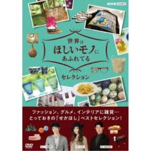 世界はほしいモノにあふれてる DVDBOX 【DVD】|ハピネットオンラインPayPayモール