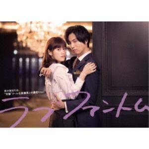 ラブファントム DVD-BOX 【DVD】|ハピネットオンラインPayPayモール