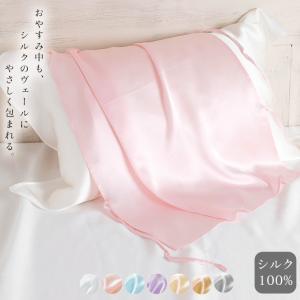 シルクサテンの贅沢な肌触りをおやすみ中もたっぷり堪能できる枕カバー。 すべすべ、なめらかしっとりの肌...