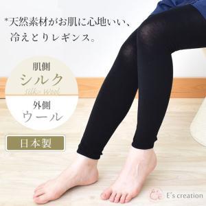 肌側シルク 外側ウール レギンス 日本製 レディース ブラック黒 M-L eses