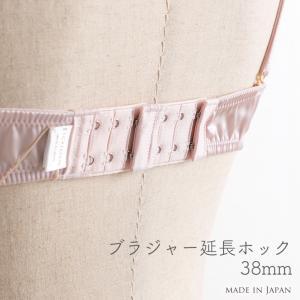 2段3列 ブラジャー延長ホック/38mm 日本製 eses