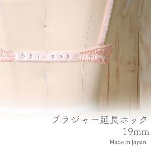 1段3列 ブラジャー延長ホック/19mm 日本製 eses