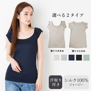 シルク100% 汗取りインナー 襟ぐり小さめ 脇汗パッド付きフレンチ袖 日本製  ワキ汗 半袖|eses