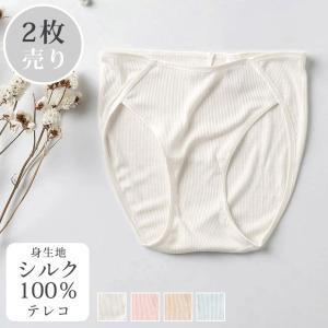 2枚セット シルク100% テレコ ショーツ 日本製 レディース オフホワイト白 ピンク ブラウン ベージュ グレー ブルー M/L|eses