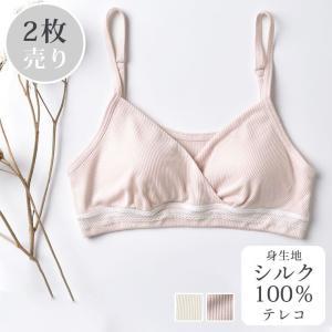 2枚セット シルク100% テレコ ノンワイヤーブラ 日本製 授乳ブラにも使えるクロスオープン|eses