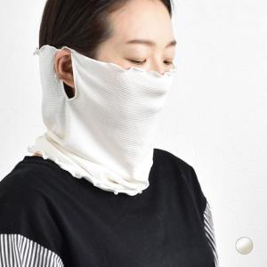 「2枚セット」 シルク 美肌マスク ネックウォーマーにもなる...