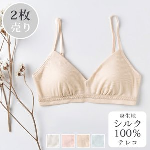 2枚セット シルク100% テレコ ノンワイヤーブラ 日本製|eses