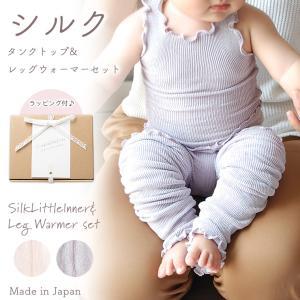 出産祝い ベビー キッズ シルク混 リトルインナー タンクトップ&レッグウォーマー セット 日本製 ラッピング付き ピンク ラベンダー|eses