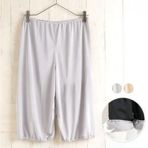 シルク100% キュロット ペチコート パンツ裾が巻き込める レディース 正絹天竺85g 汗取り グレー|eses