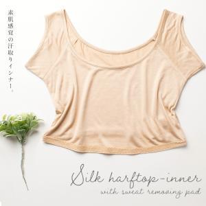 汗取りインナー ハーフトップ シルク100% レディース 脇汗パッド付き フレンチ袖 ベージュ M|eses