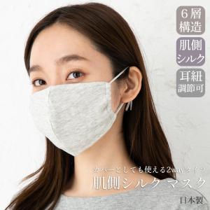肌側シルク 立体マスク カバーとしても使える2wayタイプ 6層構造 日本製 ポケット付き レディース グレー eses
