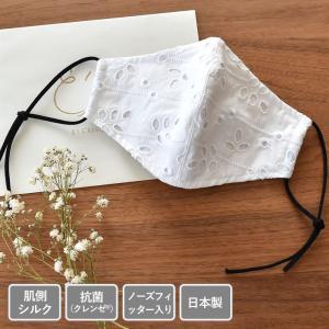 肌側シルク コットンレース×抗菌マスク 日本製 肌側シルクサテン レディース ホワイト 白|eses