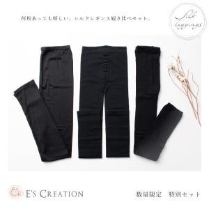シルク レギンス 履き比べセット 3点入り 日本製 冷え取り ブラック M-L|eses