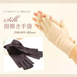シルク 指開き手袋 eses