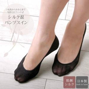 シルク混 パンプスイン 日本製 ソックス レッグウエア レディース 絹 冷えとり 敏感肌 低刺激 eses