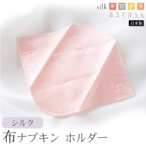 シルク 布ナプキン ホルダー あるでばらん シルクの草木染め&未サラシネル 日本製 ピンク グリーン オレンジ eses