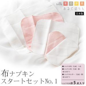 シルク 布ナプキン スタートセットNo.1 あるでばらん シルクの草木染め&未サラシネル 5枚入り 日本製 ピンク 生成り オフホワイト eses