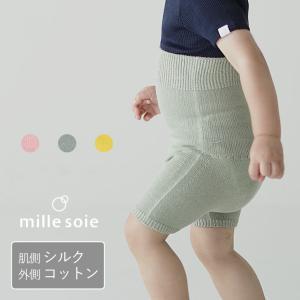 ◇肌側シルク はらまきパンツ ホールガーメント 日本製 ベビー キッズ ピンク グリーン イエロー 70cm 80cm 90cm 100cm eses