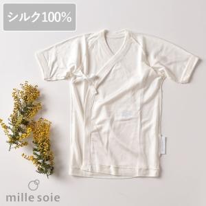◇シルク100% ベビー短肌着 オフホワイト 白 50cm 60cm eses