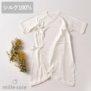 ◇シルク100% ベビーコンビ肌着 オフホワイト 白 50cm 60cm eses