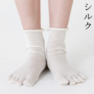 冷えとり 靴下 シルク5本指ソックス1足売り 重ね履き用 あったか 日本製 eses