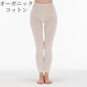 「天温衣 TUMUGI」オーガニックコットン レギンス「冷えとり」「日本製」 eses