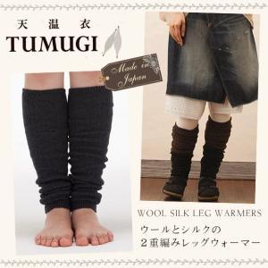 「天温衣 TUMUGI」ウールとシルクの2重編みレッグウォーマー「冷えとり」「日本製」|eses