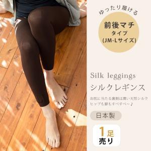 シルク レギンス(スパッツ)JM-Lサイズ 日本製 乾いた脚にシルクの潤いパック 冷え取り 冷えとり シルク レギンス|eses
