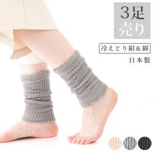 es-218-64444-74-96-3 「お得な3足セット」シルク アーム&レッグウォーマー 日本製 男女兼用 ショート丈|eses