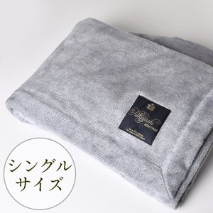 極上家蚕 シルク毛布 シングルサイズ 日本製 匠の技でふわふわ起毛 グレー|eses