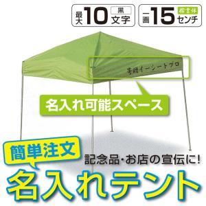 テント ワンタッチ タープテント あっとテント グラスファイバーフレーム 名入れ料込 送料無料 日除け 日よけ|esheetpro