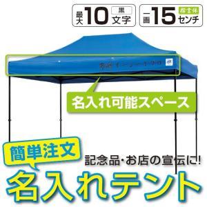 イベントテント スチール 2.5m×3.7m 名入れ料込 EZ-UP DREAM DR37-17 送料無料 ワンタッチ タープテント 日除け 日よけ|esheetpro