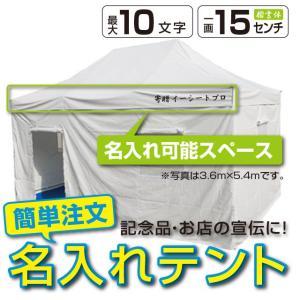 テント ワンタッチ 災害対策用多目的 2.4m×3.6m かんたんてんと3 DSTR2436W スチール&アルミ複合フレーム 名入れ料込 送料無料|esheetpro