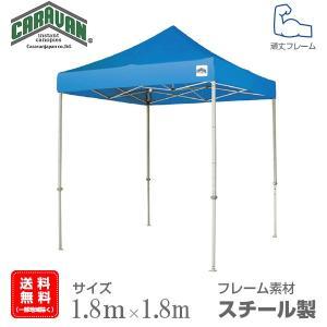 イベントテント スチール製フレーム 1.8m×1.8m CARAVAN DX-C1818 ワンタッチテント タープテント 頑丈プロ向け 簡単設営 日除け 日よけ|esheetpro
