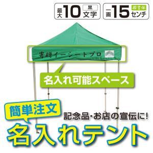 イベントテント スチール製フレーム 1.8m×1.8m CARAVAN DX-C1818 名入れ料込 ワンタッチテント タープテント 頑丈プロ向け 簡単設営 日除け 日よけ|esheetpro