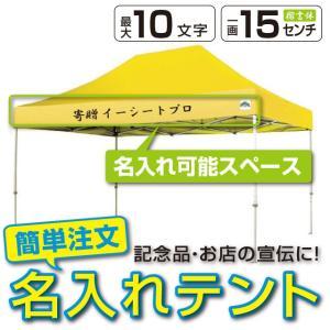 イベントテント スチール製フレーム 1.8m×2.7m CARAVAN DX-C1827 名入れ料込 ワンタッチテント タープテント 頑丈プロ向け 簡単設営 日除け 日よけ|esheetpro