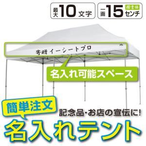 イベントテント スチール製フレーム 1.8m×3.6m CARAVAN DX-C1836 名入れ料込 ワンタッチテント タープテント 頑丈プロ向け 簡単設営 日除け 日よけ|esheetpro