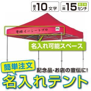 イベントテント スチール製フレーム 2.4m×2.4m CARAVAN DX-C2424 名入れ料込 ワンタッチテント タープテント 頑丈プロ向け 簡単設営 日除け 日よけ|esheetpro