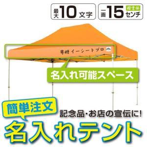 イベントテント スチール製フレーム 2.4m×3.6m CARAVAN DX-C2436 名入れ料込 ワンタッチテント タープテント 頑丈プロ向け 簡単設営 日除け 日よけ|esheetpro